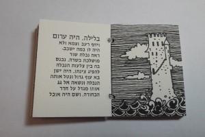 Bat Shlomo - The Legend of King Solomon's Daughter